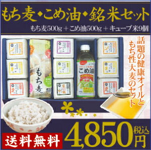 もち麦・こめ油・銘米セット