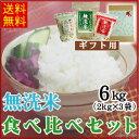 [送料無料][ギフト] 29年産 無洗米食べ比べセット6kg...