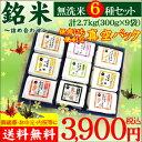ギフト 米 内祝無洗米食べ比べセット6種(2合300gx9袋...