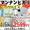 マンナンヒカリ1.5kg