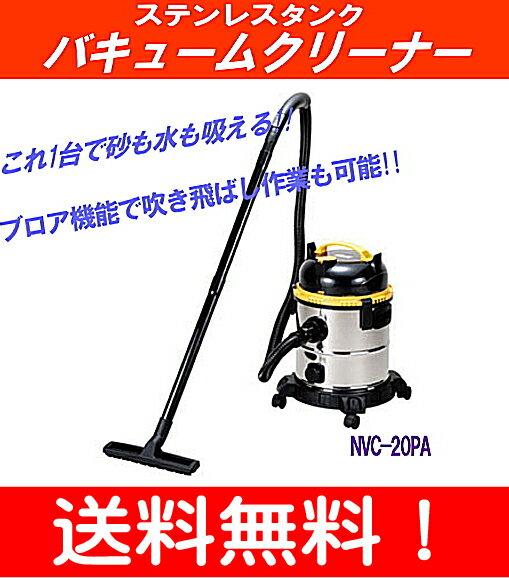 業務用掃除機・クリーナー, 業務用掃除機  NVC20PA RCP::02P03Dec45( )
