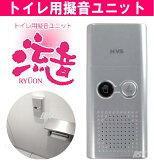 乾電池式!トイレ擬音ユニット 流音 ●センサーに手をかざせば音が流れ、○を押すと音が停止します♪【節水】【タッチレス】:P16Sep15:02P03Dec20