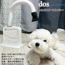 日本電興 dos ハンズフリードライヤー ND-HFD(W) DOS(ドス) 壁掛け ペット用 :0