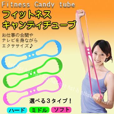 フィットネスキャンディチューブFitness Candy tube選べる3タイプ!約420×22×115mm背中・二の腕・太もも・ウエストの引き締めに♪シリコン製 フィットネス チューブ エクササイズバンド:【RCP】P16Sep15::02P03Dec33