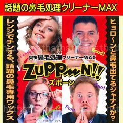 【あす楽】爽快鼻毛処理クリーナーWAXズポーン専用スティック20本(両鼻10回分)ZUPPN(…