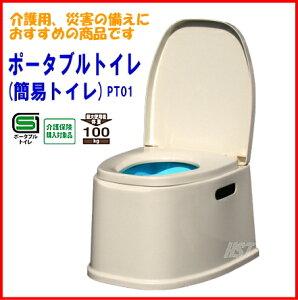テイコブポータブルトイレ アイボリー ポリプロピレン ポータブル