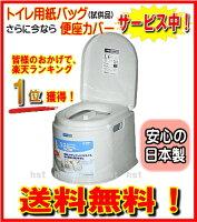 山崎産業ポータブルトイレP型簡易トイレトイレポータブルトイレ