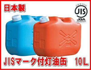 【在庫販売】【日本製】JISマーク付き灯油缶 10L灯油タンク10L(10リットル)日本工業規格(JIS-Z...