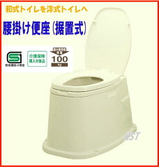 【日本製】【SGマーク付き】TacaoF(テイコブ)腰掛け便座据置式 KB02和風式(リフォームトイ...