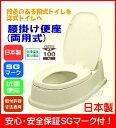 【あす楽】TacaoF テイコブ腰掛け便座 両用式 KB01段差がある和式トイレを洋式に!カラーアイボリー リフォームトイレ:(抗菌加工便座)【RCP】::02P03Dec33