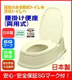 【あす楽】TacaoF テイコブ腰掛け便座 両用式 KB01段差がある和式トイレを洋式に!カラーアイボリー リフォームトイレ:(抗菌加工便座)【RCP】:02P03Dec21