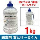 融雪剤 1kg ボトルタイプ 雪とけ〜るくん 塩化カルシウム ::02P03Dec33