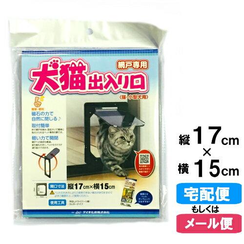 【メール便対応】網戸専用 NEW犬猫出入り口(ネコ・小型犬用)S型 ::02P03Dec45