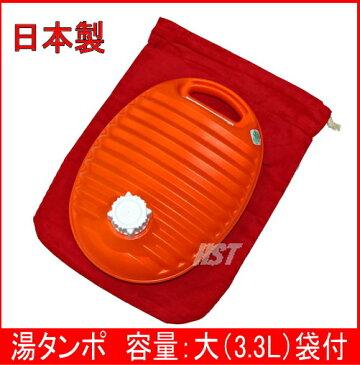 【日本製】湯たんぽ カバー付 大(3.3L)湯タンポ袋付で便利です♪ポリ湯たんぽ::02P03Dec32