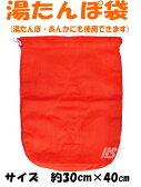【メール便対応】湯タンポ袋(アンカ袋兼用)約30cm×40cmコール天 湯たんぽ袋 湯たんぽカバー:02P03Dec17
