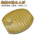湯たんぽ 陶器 (黄色:サンドベージュ) 弥満丈欅窯:正規品/正規サイズ陶器製 高田焼き(美濃焼き・日本製)陶器の湯たんぽ:陶器湯たんぽ::02P03Dec41