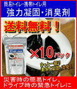 アズマ工業 CH888×10パックセット! 約200回分!簡易トイレ強力凝固剤