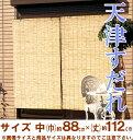【通常在庫販売】天然素材天津すだれ サイズ:中(約)巾88c...