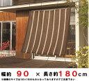 【在庫販売】紫外線を80%カット!サン・シェード 90x180cm【新色!ダークブラウン】バルコニー...