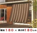 【在庫販売】紫外線を80%カット!サン・シェード (約)180x180cm【ダークブラウン(DB)】 ...