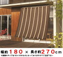 【在庫販売】紫外線を80%カット!サン・シェード (約)180x270...