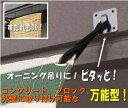 コンクリート・ブロック・外壁に取り付け可能!【メール便対応】万能型!接着式!ピタッと取付...