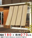 日差しを遮って、エアコン使用量の節約・節電を!【在庫販売】紫外線を80%カット!サン・シェー...