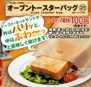 【メール便対応】オーブンクック オーブントースターバッグ2枚入りトーストが外はパリッと、中はふわ〜っと美味しく焼けます♪焼魚(鮭)もOKも調理可能!トーストの場合約100回(目安)使用可能!オーブントースター・電子レンジで使用可!::02P03Dec45