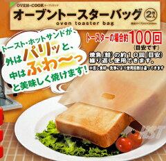 【メール便対応】オーブンクック オーブントースターバッグ2枚入りトーストが外はパリッと、中...