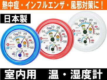 【日本製】【室内用】クレセル 温湿度計 TR-103熱中症対策・インフルエンザ対策に!壁掛・卓上(スタンド付)どちらもOK!:【RCP】【after20130308】P16Sep15:02P03Dec30