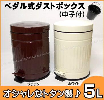 トタン製 ペダル式ダストボックス(中子付)5L(5リットル)タイプ、亜鉛鍍金鋼板:粉末塗装(亜鉛メッキ鋼板製)::02P03Dec45
