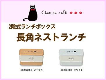 【日本製!】2段式 お弁当箱 ネコ柄長角ネストランチChat du cafe(カラー/2色) 容器は電子レンジOK!ランチボックス【tokai_1405】【HLS_DU】P16Sep15::02P03Dec33