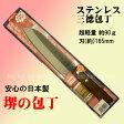 【日本製】堺の包丁良く切れ、軽くて使いやすい!サビに強い特殊鋼(お手入れ簡単)ステンレス御料理包丁 S-425:02P03Dec18