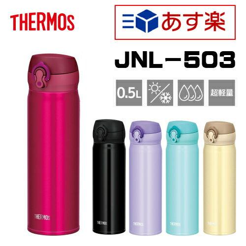 (クランベリー) JNL-503 水筒 サーモス 名入れイニシャルマグボトル