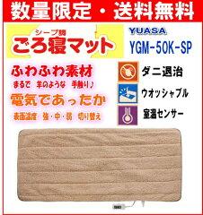 【在庫限り特別価格!】【送料無料】シープ調ごろ寝マット YUASA YGM-50K-SP強・適温・弱の温...