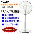 YUASA リビング扇風機(メカ扇風機)YT3016E4W(ホワイト)羽根径30cm 5枚羽根 3段階風量切替メーカー保証書付き【手動操作】【アウトレット商品:新品・未使用】:02P03Dec24