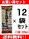【送料無料!】【あす楽対応】【お得な220g入り(一袋)×1...