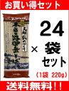 【送料無料!】【あす楽対応】【お得な220g入り(一袋)×2...