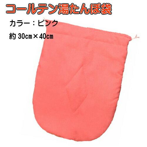 【メール便対応】湯タンポ袋 (カラー:ピンク)(アンカ袋兼用)約30cm×40cm コール天(コールテン) トタン湯たんぽ・ポリ湯たんぽ兼用 湯たんぽ袋 湯たんぽカバー:NEWカラー:02P03Dec45