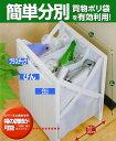 【日本製!】簡単分別!買い物ポリ袋を有効利用!スーパーバッグホルダー(ホワイト)幅の調節可能!(5cm〜32cm):P16Sep15::02P03Dec45