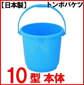 【日本製】【本体のみ】肉厚で優れた耐久性!トンボバケツ10型(本体のみ)飲料水にも使える安心...