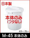 【日本製】【本体のみ!フタなし】M-45型すっきりしたデザイン、落ち着いたカラーが好評です♪トンボニューセレクトペールM-45型(本体のみ・フタなし)45リットルタイプ(45L)ポリバケツ(業務用・家庭用)カラー:グレー:P16Sep15::02P03Dec32
