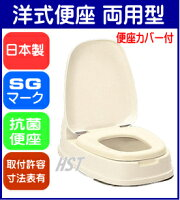 【日本製】洋式便座両用型(リフォームトイレ)段差がある和式トイレを洋式に!安心のSGマーク認定商品TONBO(新輝合成株式会社)