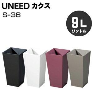 ユニード カクス S-36 9リットルタイプ(9L)カラーは選べる2色!UNEED ユニード ペール ゴミ箱::02P03Dec41