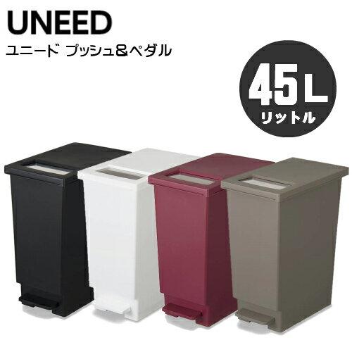 ユニード プッシュ&ペダル 45s ゴミ箱 45リットル タイプ(45L)カラーは選べる4色!UNEED ペール ゴミ箱:02P03Dec47