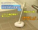浴槽・床・天井掃除までこれ1本!【日本製】【在庫限り特別価格!】お風呂ラクラククリーナー!...