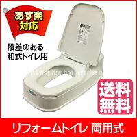 【送料無料】【あす楽】リフォームトイレP型両用式カラー:ホワイト/床に段差のあるトイレ用:【RCP】山崎産業リフォームトイレ両用式::02P03Dec32