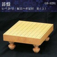 碁盤 ヒバ 20号 柾目ハギ足付 松(上) GB-H201:02P03Dec18