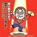 【送料無料】CD 綾小路きみまろ 爆笑スーパーライブ 第3集 〜知らない人に笑われ続けて35年〜 TECE-28747::02P03Dec31