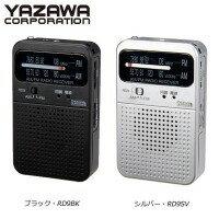 YAZAWA(ヤザワコーポレーション) ワイドFM対応 AM・FMアナログポケットラジオ:02P03Dec31